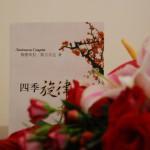 """Нова книга про Китай відомої української поетеси Людмили Скирди """"Мелодії чотирьох сезонів"""", 2011 рік"""