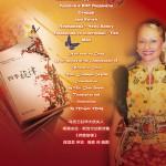"""Банер презентації нової книги про Китай відомої української поетеси Людмили Скирди """"Мелодії чотирьох сезонів"""", 2011 рік"""