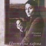 Поетична карма Людмили Скирди